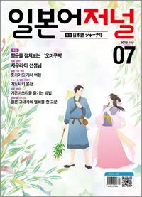 월간 일본어 저널 2019년 7월호