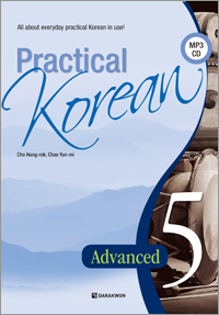 Practical Korean 5 – Advaned (한국어판)