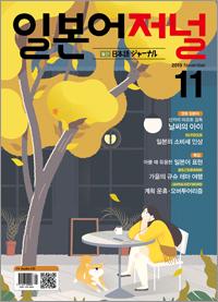 월간 일본어 저널 2019년 11월호