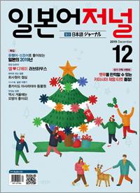 월간 일본어 저널 2019년 12월호