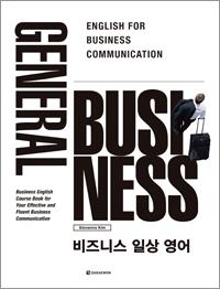 (개정판) General Business 비즈니스 일상 영어