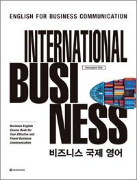 (개정판) International Business 비즈니스 국제 영어