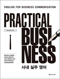 (개정판) Practical Business 사내 실무 영어