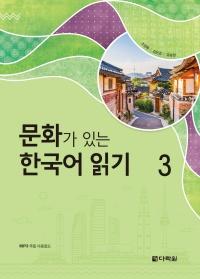 문화가 있는 한국어 읽기 3