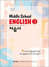 (2015개정 교육과정) Middle School English 3 자습서
