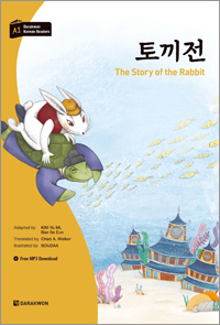 다락원 한국어 학습문고 – 토끼전