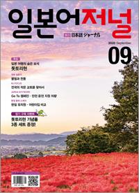 월간 일본어저널 2020년 9월호