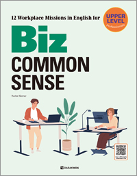 Biz Common Sense (Upper-level)