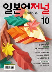 월간 일본어저널 2020년 10월호