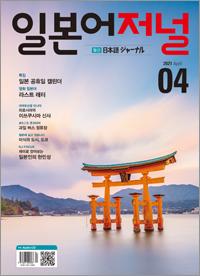 월간 일본어 저널 2021년 4월호