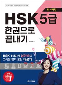 [최신개정] HSK 5급 한권으로 끝내기