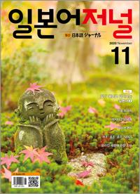 월간 일본어저널 2020년 11월호