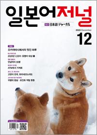 월간 일본어저널 2020년 12월호