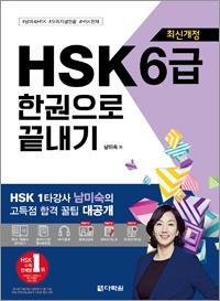 [최신개정] HSK 6급 한권으로 끝내기