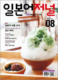 월간 일본어 저널 2021년 8월호