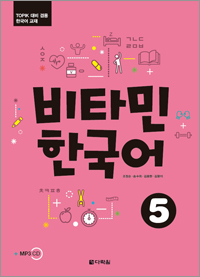 비타민 한국어 5