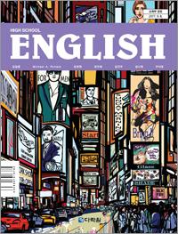 (2015개정 교육과정) High School English