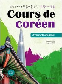 프랑스어권 학습자를 위한 한국어 - 중급 Cours de coréen – Niveau i..