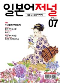 월간 일본어 저널 2018년 7월호