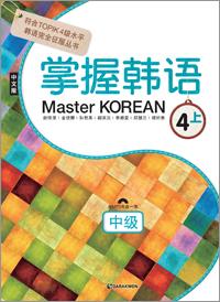 Master KOREAN 4-상 중급(중국어판)