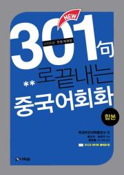 <span style='color:#13961a'> [MP3] </span> New 301句로 끝내는 중국어회화 합본