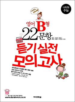 다락원수능 영어B형 22문항 듣기 실..