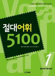 절대어휘 5100 시리즈 1권
