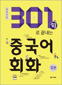 <span style='color:#13961a'> [MP3] </span> <최신개정> 301句로 끝내는 중국어회화(합본)