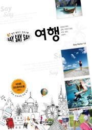 영어 말하기 프로그램 Say Say Say 여행