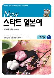 New 스타트 일본어 Step1