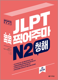 <span style='color:#13961a'> [MP3] </span> (4th EDITION) JLPT 콕콕 찍어주마 N2 청해