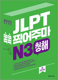 <span style='color:#13961a'> [MP3] </span> (4th EDITION) JLPT 콕콕 찍어주마 N3 청해
