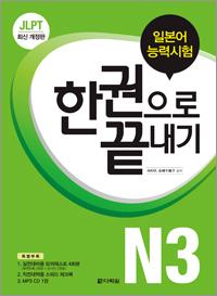 개정판 JLPT(일본어능력시험) 한권으로 끝내기..