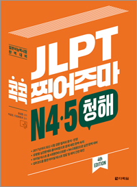 <span style='color:#13961a'> [MP3] </span> (4th EDITION) JLPT 콕콕 찍어주마 N4·5 청해