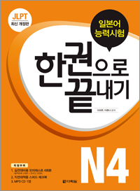 개정판 JLPT(일본어능력시험) 한권으로 끝내기 N4