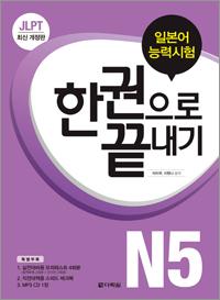 개정판 JLPT(일본어능력시험) 한권으로 끝내기 N5