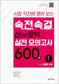 속전속결 신토익 실전 모의..