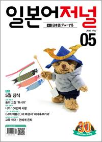 월간 일본어 저널 2017년 5월호