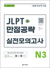 <span style='color:#13961a'> [MP3] </span> JLPT(일본어 능력시험) 만점공략 실전모의고사 N3