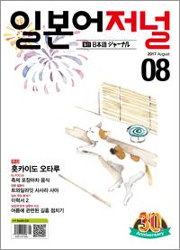 월간 일본어 저널 2017년 8월호