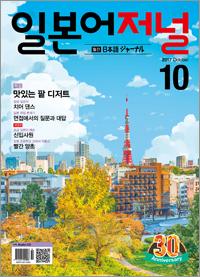 월간 일본어 저널 2017년 10월호