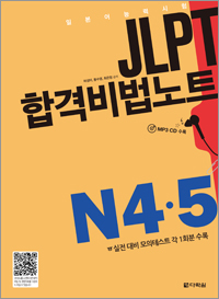 <span style='color:#13961a'> [MP3] </span> JLPT 합격비법노트 N4·5