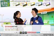 다락원 중국어 마스터 2-회화_입에서 춤추다!