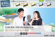 다락원 중국어 마스터 3-회화_입에서 춤추다!