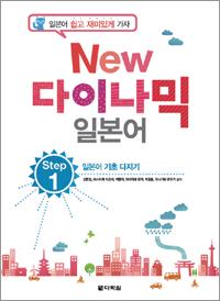 New 다이나믹 일본어 Step 1