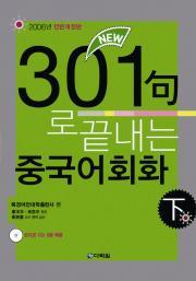 NEW 301句로 끝내는 중국어회화 下 (책)