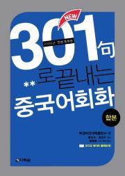 NEW 301句로 끝내는 중국어회화 합본 (책)