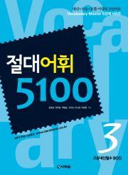 절대어휘 5100 시리즈 3권