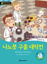 똑똑한 영어 읽기 Wise & Wide 3-3 나노봇 구출 대작전(Nanobots to the Rescue)