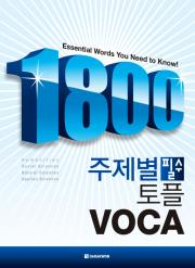1800 주제별 필수 토플 VOCA